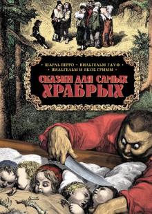 Обложка книги  - Сказки для самых храбрых
