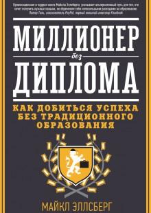Обложка книги  - Миллионер без диплома. Как добиться успеха без традиционного образования