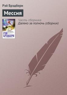 Обложка книги  - Мессия