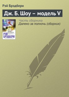 Обложка книги  - Дж.Б.Шоу – модельV