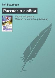 Обложка книги  - Рассказ о любви