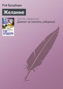 Обложка книги  - Желание