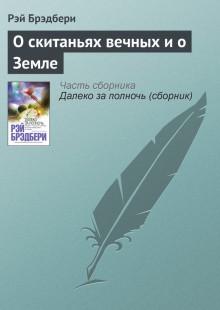 Обложка книги  - О скитаньях вечных и о Земле