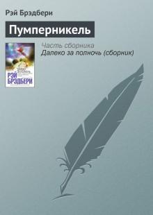 Обложка книги  - Пумперникель