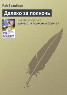 Обложка книги  - Далеко за полночь