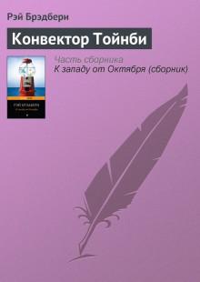Обложка книги  - Конвектор Тойнби