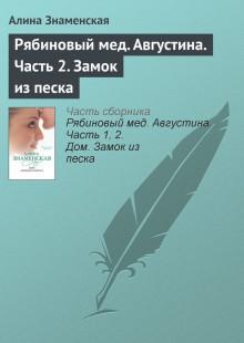 Обложка книги  - Рябиновый мед. Августина. Часть 2. Замок из песка
