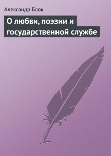 Обложка книги  - О любви, поэзии и государственной службе