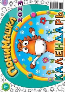 Обложка книги  - ПониМашка. Развлекательно-развивающий журнал. №01 (январь) 2013