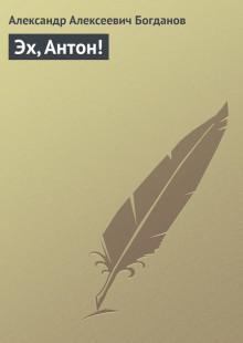 Обложка книги  - Эх, Антон!