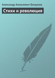 Обложка книги  - Стихи и революция