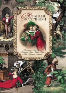 Обложка книги  - Великие сказочники (сборник)