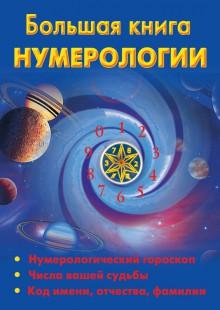 Обложка книги  - Большая книга нумерологии