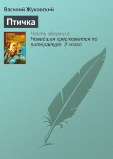 Обложка книги  - Птичка