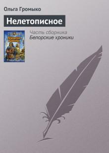 Обложка книги  - Нелетописное
