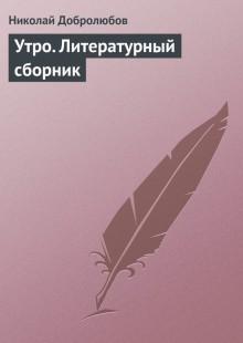 Обложка книги  - Утро. Литературный сборник