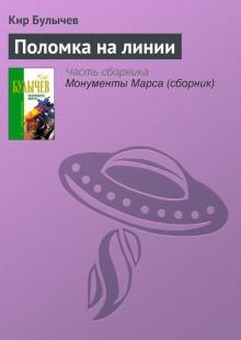 Обложка книги  - Поломка на линии