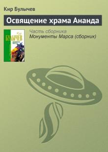 Обложка книги  - Освящение храма Ананда