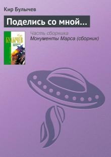 Обложка книги  - Поделись со мной…