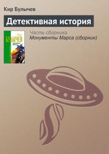 Обложка книги  - Детективная история