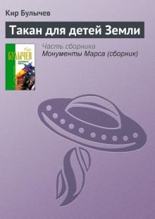 Обложка книги  - Такан для детей Земли