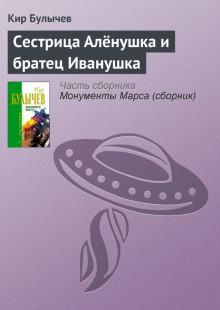 Обложка книги  - Сестрица Алёнушка и братец Иванушка