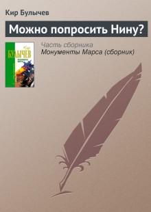 Обложка книги  - Можно попросить Нину?