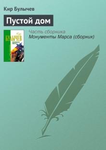 Обложка книги  - Пустой дом