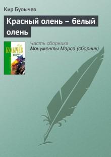 Обложка книги  - Красный олень – белый олень