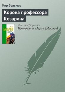 Обложка книги  - Корона профессора Козарина