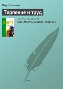 Обложка книги  - Терпение и труд