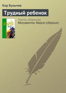 Обложка книги  - Трудный ребенок