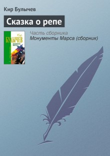 Обложка книги  - Сказка о репе