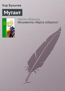Обложка книги  - Мутант