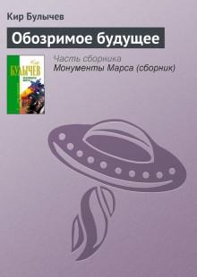 Обложка книги  - Обозримое будущее