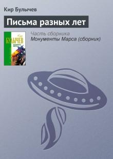 Обложка книги  - Письма разных лет
