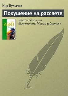 Обложка книги  - Покушение на рассвете
