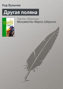 Обложка книги  - Другая поляна