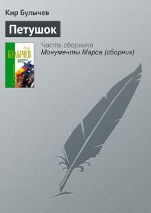 Обложка книги  - Петушок