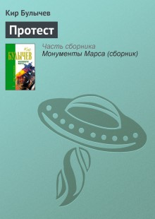 Обложка книги  - Протест