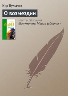 Обложка книги  - О возмездии
