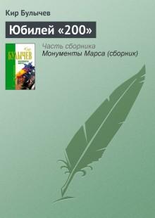 Обложка книги  - Юбилей «200»