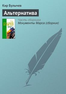 Обложка книги  - Альтернатива