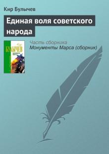 Обложка книги  - Единая воля советского народа