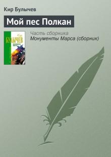 Обложка книги  - Мой пес Полкан