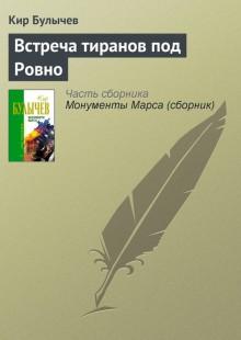 Обложка книги  - Встреча тиранов под Ровно