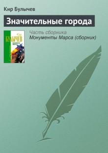 Обложка книги  - Значительные города