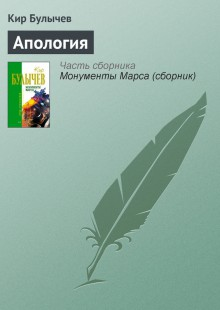 Обложка книги  - Апология