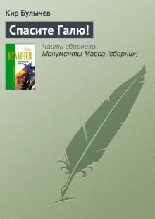 Обложка книги  - Спасите Галю!