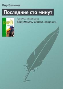 Обложка книги  - Последние сто минут